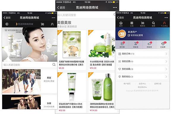 WeChat ส่งเสริมด้านข้อมูลการบริโภคของจีน