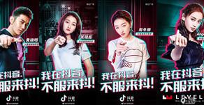 Tik Tok (Douyin) แอพจีนมาแรงที่กำลังได้รับความนิยมสูงสุดของจีนและของโลก