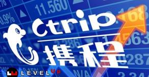 รู้จักกับ Ctrip เว็บไซต์จัดการท่องเที่ยวออนไลน์ของจีน