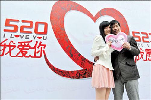 五二零20-21 พฤษภาคม วันบอกรักในอินเทอร์เน็ตจีน