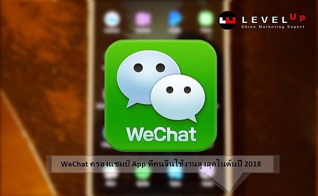 WeChat ครองแชมป์ App ที่คนจีนใช้งานสูงสุดในต้นปี 2018