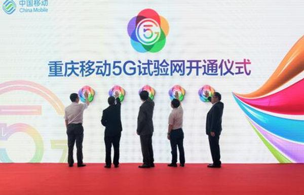 5G เริ่มแล้ว เมื่อจีนทดสอบการใช้งานรอบด้านที่นครฉงชิ่ง