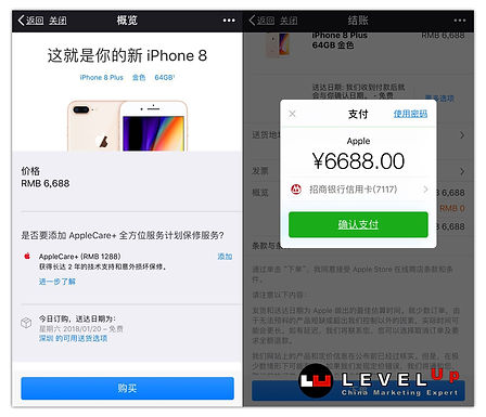 Apple สมัคร WeChat Official Account