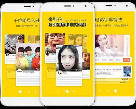 การแชร์และชมคลิปวีดีโอสั้นๆทาง Miaopai กำลังนิยมๆในจีน
