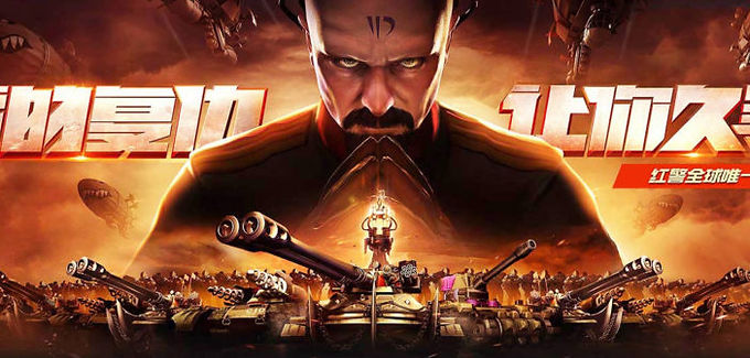 Tencent กับการปลุกชีพเกมในตำนาน Red Alert Online