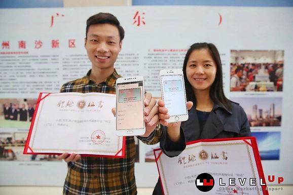 WeChat เปิดใช้ร่วมกับบัตรประชาชนอิเล็กทรอนิกส์ของคนจีน