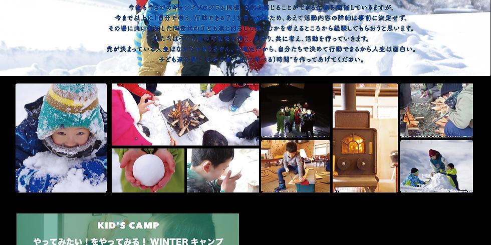 12/25-27【2泊3日】やってみたい!をやってみる!WINTERキャンプ