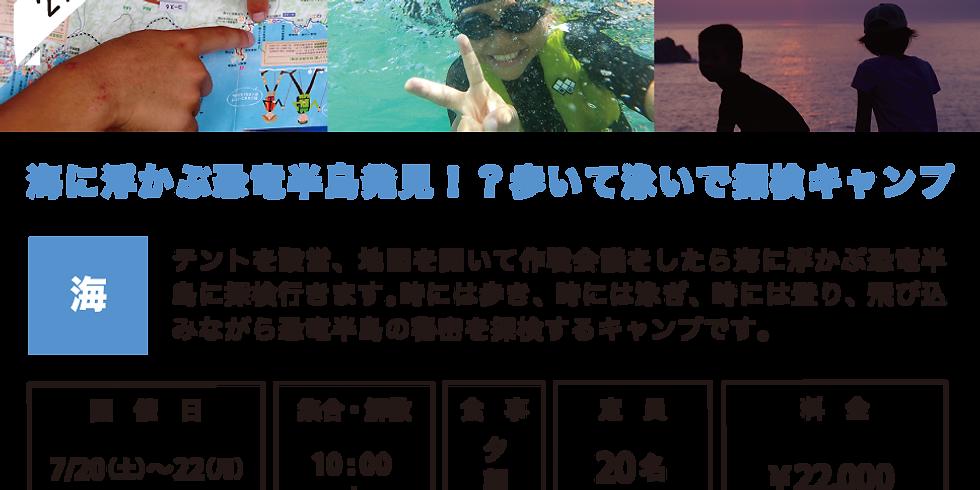 7/23-25【海】2泊3日海キャンプ
