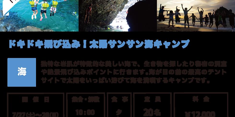 7/27-28【海】1泊2日海キャンプ