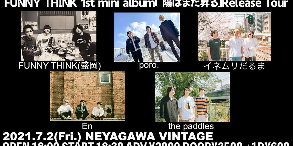 FUNNY THINK 1st mini album「陽はまた昇る」Release Tour