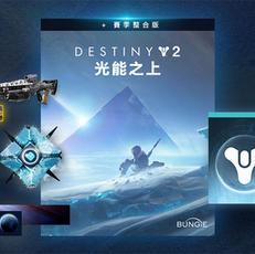 Destiny 2: Beyond Light DLC