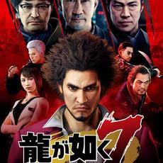 Yakuza: Like a Dragon (PS5 Ver.)