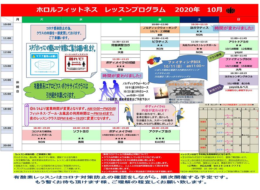 レッスンプログラム10月.png