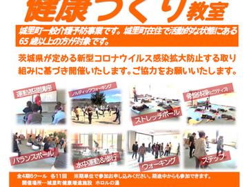 「65歳から始める健康づくり教室」町内参加者募集‼