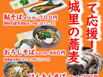12/12~『蕎麦フェアー』開催!