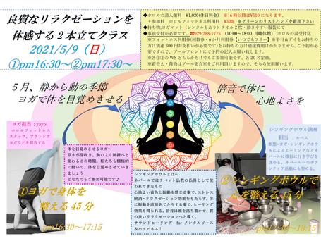 5/9『ヨガ&シンギングボウル』