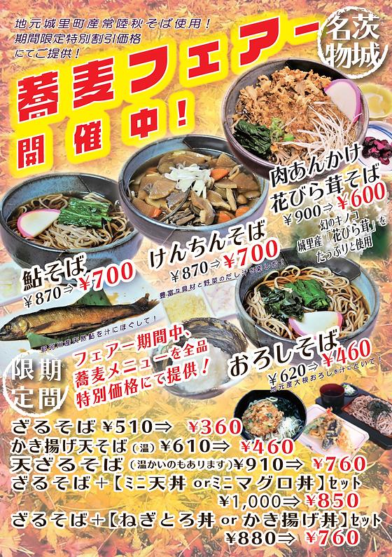蕎麦フェアー2.png