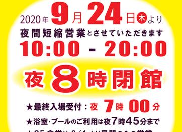 9/24(木)より『夜間時短営業』のお知らせ