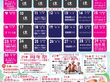 『ホロルの湯 6月の営業とイベントの予定』