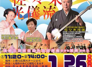 1/26『津軽三味線&民謡ショー♪』