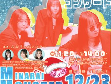 12/23ホロルまつり『Xmasコンサート』みならいモンスター♪登場!