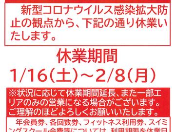 1/16~2/8【臨時休業のお知らせ】