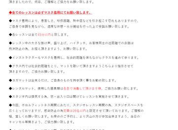 ホロルフィットネス6/16~「レッスン再開のお知らせ」