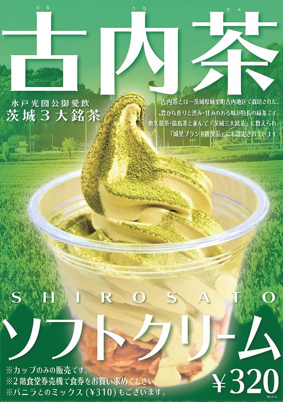 古内茶ソフト.png