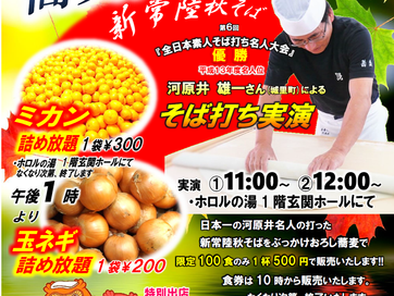 12/2(sun)『蕎麦打ち実演会♪』