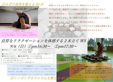 9/6『シンギングボウルで心を整える45分』