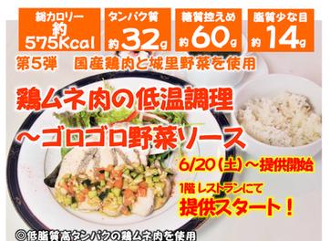 『新ヘルシーメニュー』1Fレストランで6/20よりスタート!