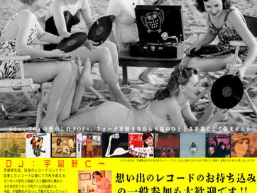 1/27(sun)『第9回レコードカフェ♪』