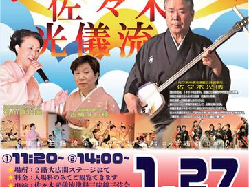 1/27(sun)『津軽三味線&民謡ショー♪』