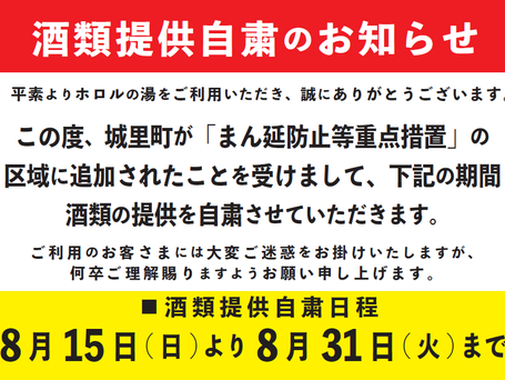 8/15より「酒類提供自粛のお知らせ」