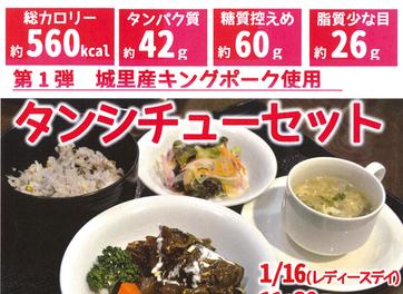 1/16『ヘルシーメニュー』2F食堂で発売開始!