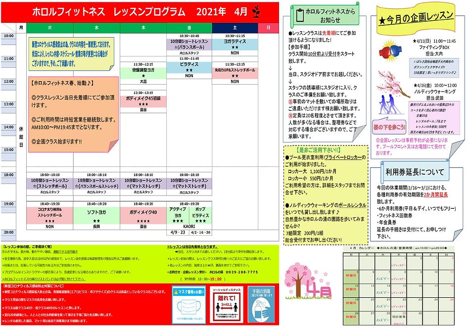 2021レッスンプログラム4月.png