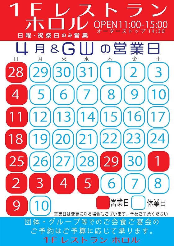1Fレストラン4月カレンダー.png