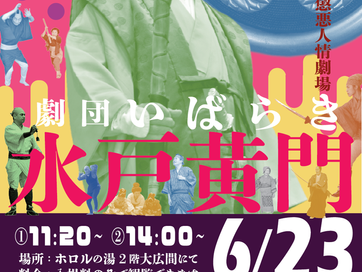 6/23『ホロルまつり』は演劇「水戸黄門」