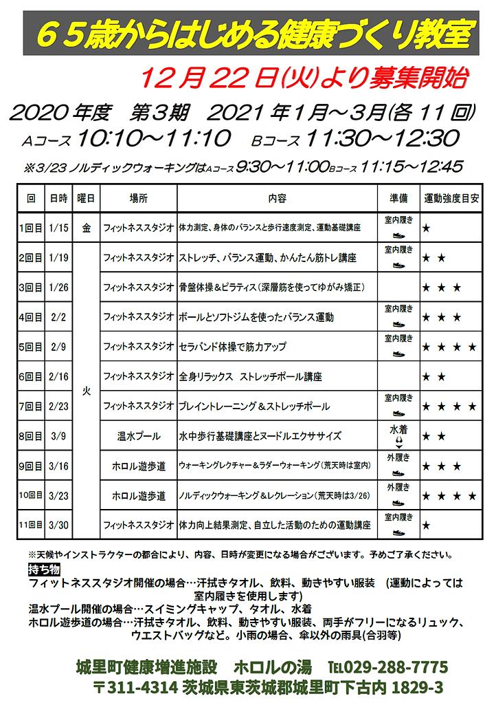 2021年1~3月健康づくり教室プログラム.png