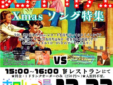 12/23『第8回オールディーズミュージック・レコードカフェ』