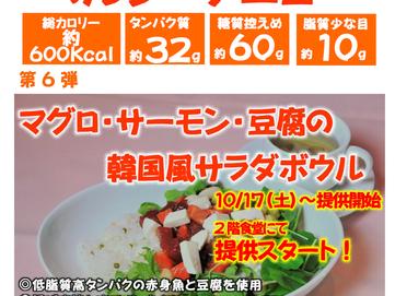 「新ヘルシーメニュー!」10/17より販売開始!