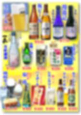 酒メニュー.png