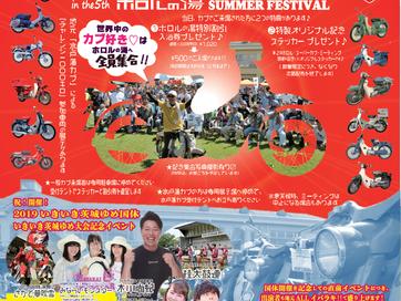 8/25(sun)『第2回ホロル・スーパーカブ・ミーティング』開催!