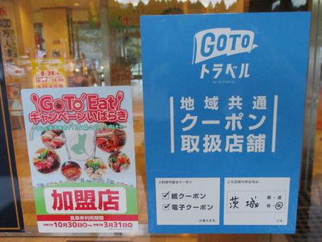 Go To トラベル地域共通クーポン&Go To Eatご利用ください♪