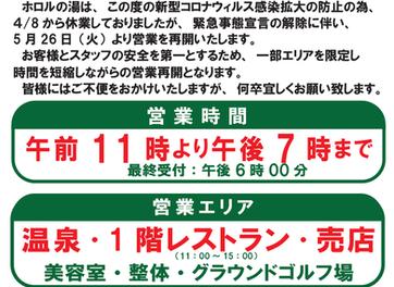 5/26より一部営業再開のお知らせ