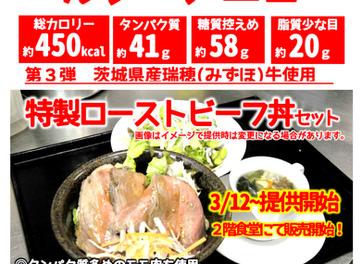 ヘルシーメニュー第3弾「特製ローストビーフ丼セット」3/12~発売!