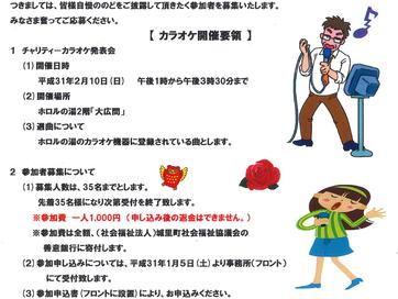 2/10(日)第13回チャリティーカラオケ発表会
