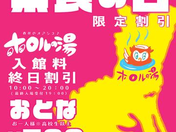 11/13『いばらき県民の日』入場料割引!
