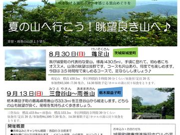 「しろさと里山めぐり8~9月」7/30募集開始!