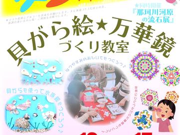 『貝がら絵&万華鏡づくり教室』12(水)~15(土)